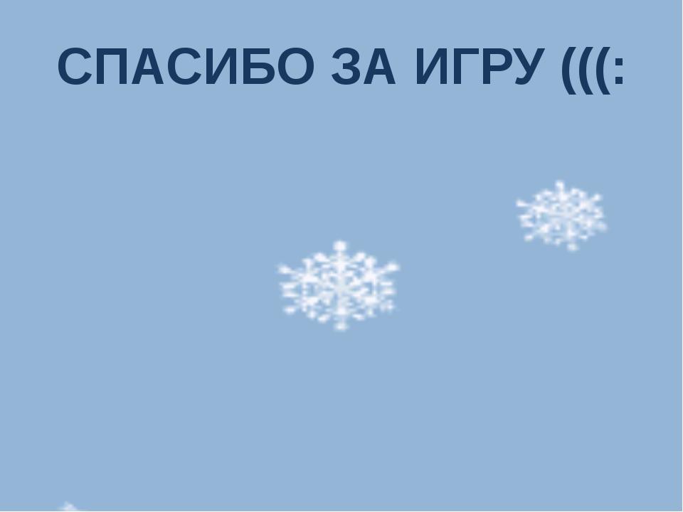 СПАСИБО ЗА ИГРУ (((:
