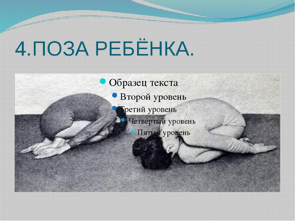 4.ПОЗА РЕБЁНКА.