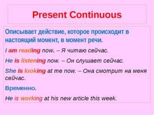 Present Continuous Описывает действие, которое происходит в настоящий момент,