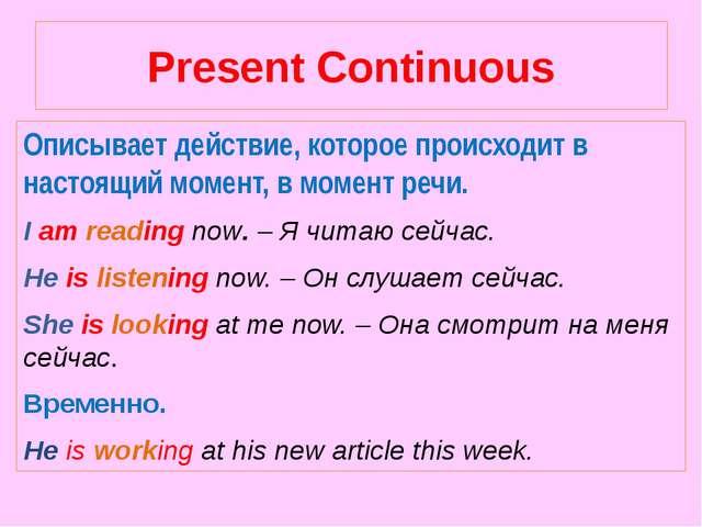 Present Continuous Описывает действие, которое происходит в настоящий момент,...