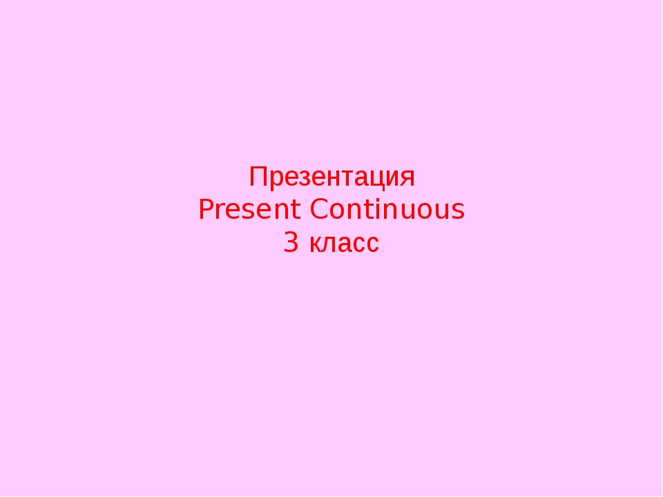 Презентация Present Continuous 3 класс