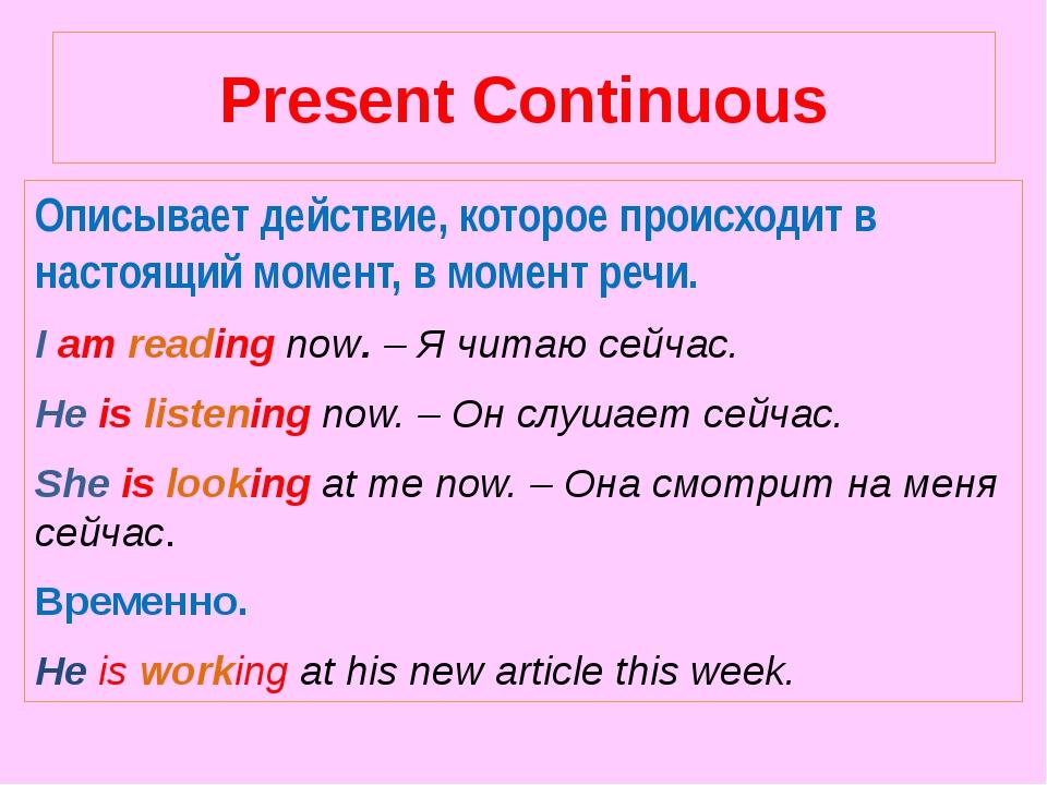Упражнения по переводу с русского на английский Present