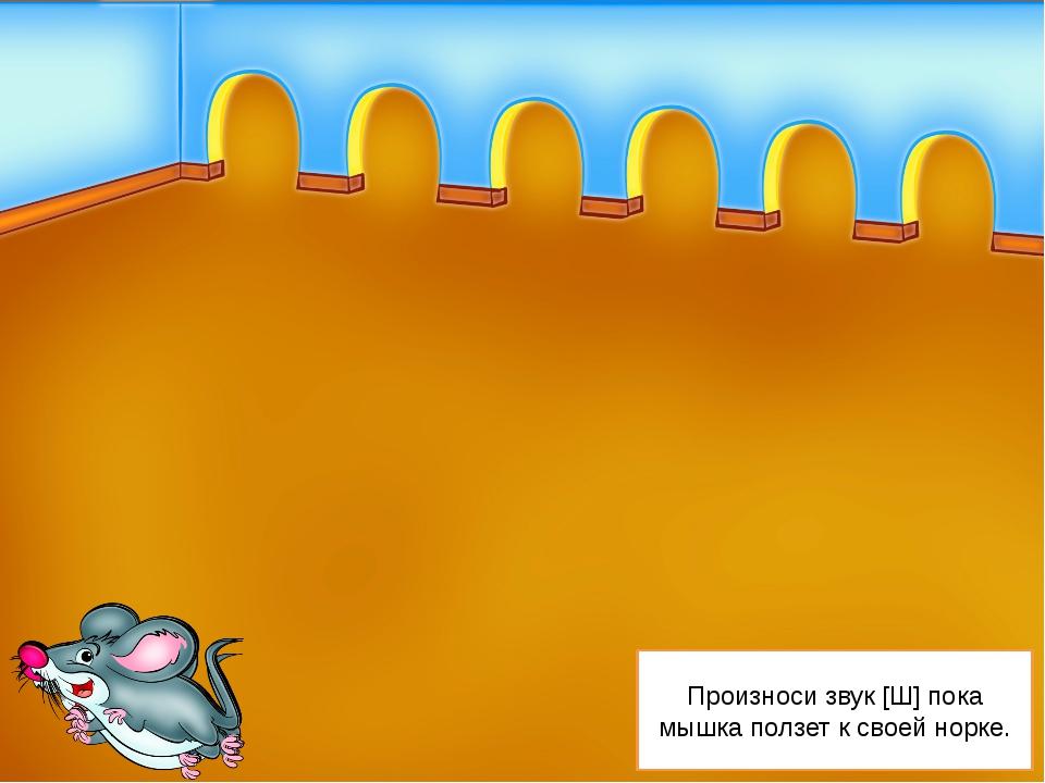 Произноси звук [Ш] пока мышка ползет к своей норке.