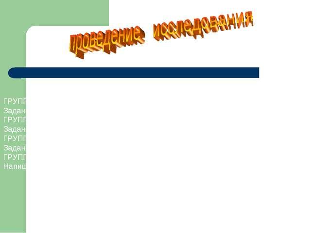 ГРУППА 1. На рабочем листе стихотварение А. Саххата «Родина моя» Задание:выпи...