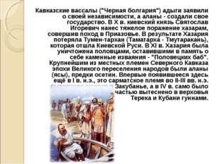 """Кавказские вассалы (""""Черная болгария"""") адыги заявили о своей независимости, а"""