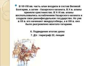 В VII-VIII вв. часть алан входила в состав Великой Болгарии, а затем - Хазар