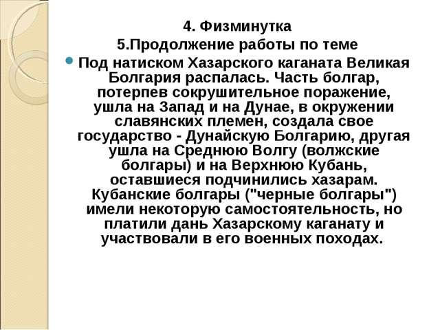 4. Физминутка 5.Продолжение работы по теме Под натиском Хазарского каганата В...