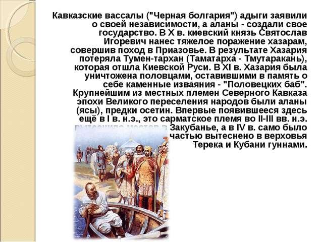 """Кавказские вассалы (""""Черная болгария"""") адыги заявили о своей независимости, а..."""
