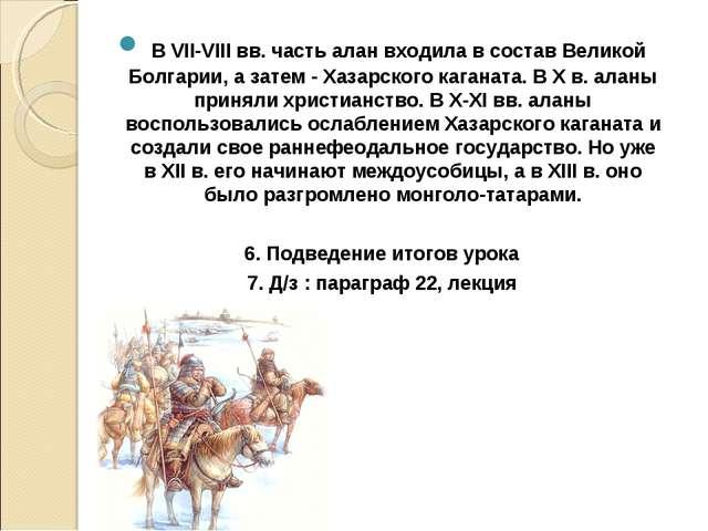 В VII-VIII вв. часть алан входила в состав Великой Болгарии, а затем - Хазар...