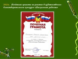 2013г. Почётная грамота за участие в художественно- благотворительном конкурс