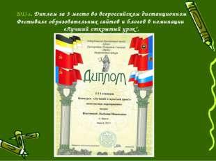 2013 г. Диплом за 3 место во всероссийском дистанционном Фестивале образоват