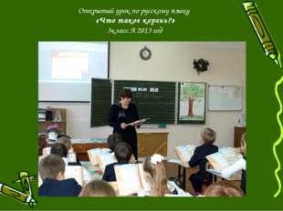 Открытый урок по русскому языку «Что такое корень?» 3класс А 2013 год