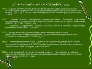 Система повышения квалификации. 2010 г. Курский институт непрерывного професс