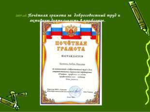 2009 год. Почётная грамота за добросовестный труд и активную деятельность в