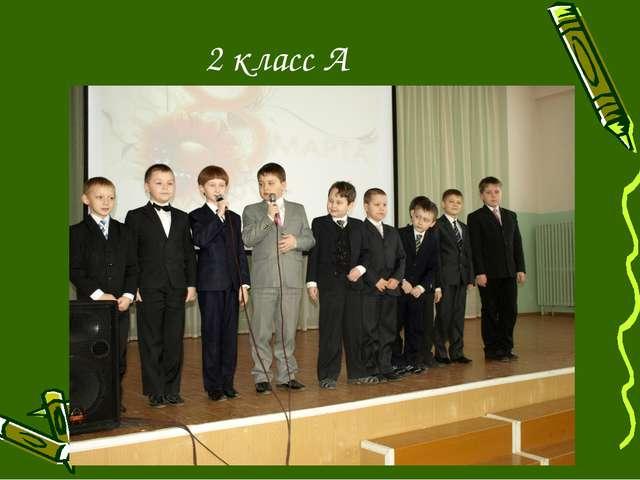 2 класс А