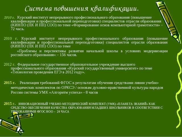Система повышения квалификации. 2010 г. Курский институт непрерывного професс...
