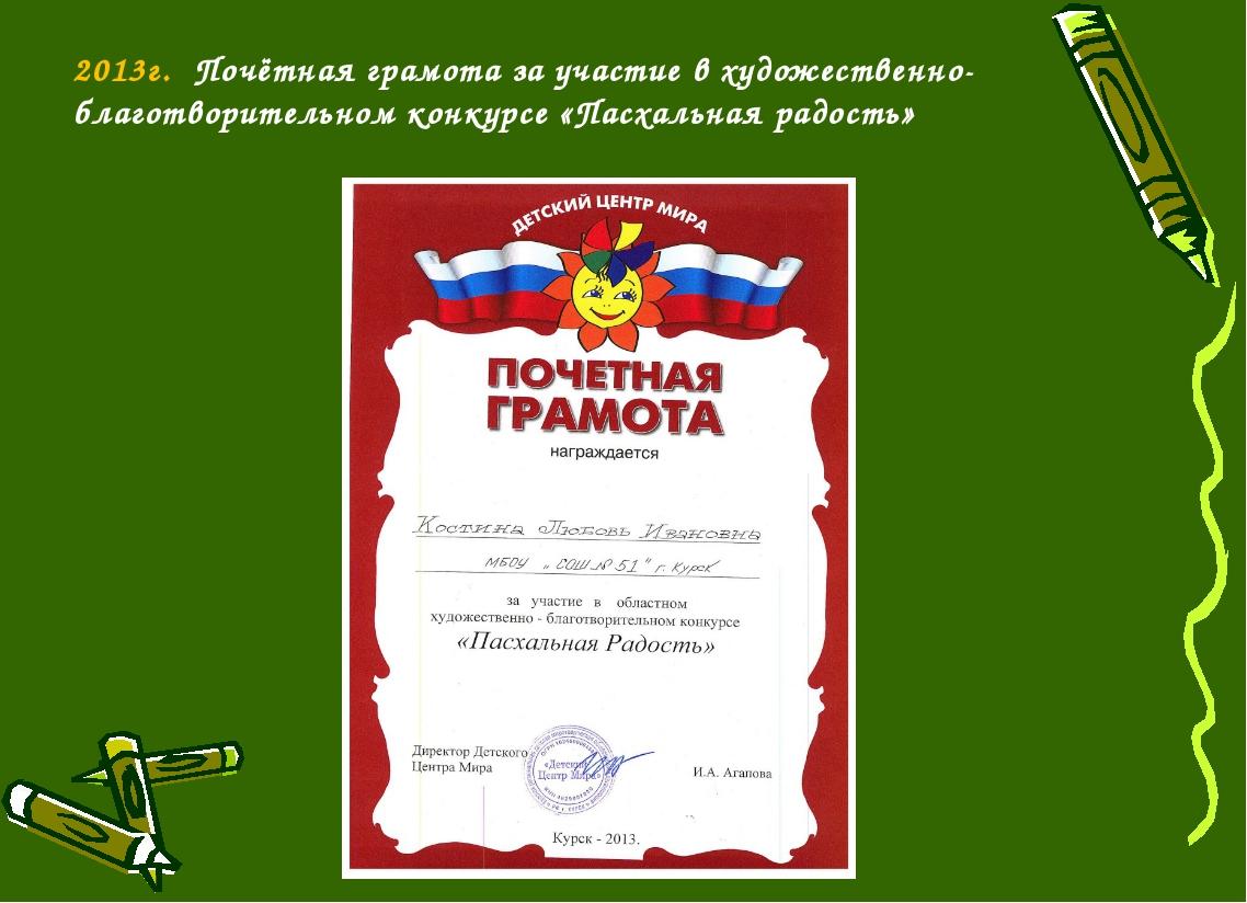 2013г. Почётная грамота за участие в художественно- благотворительном конкурс...