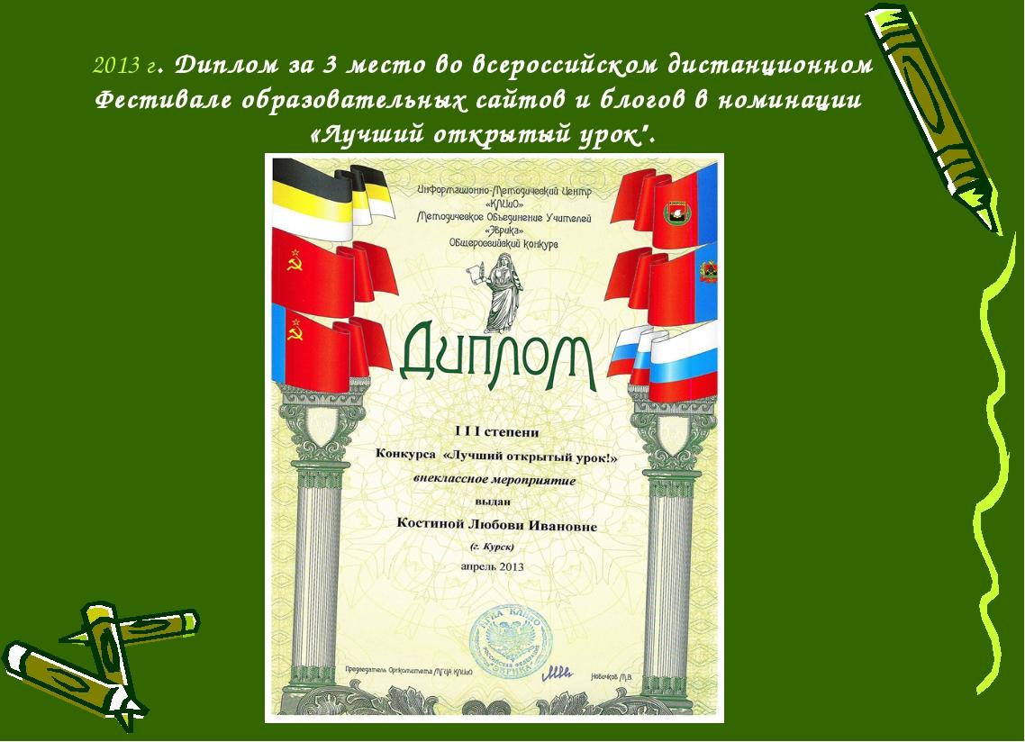 2013 г. Диплом за 3 место во всероссийском дистанционном Фестивале образоват...