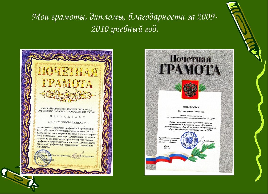 Мои грамоты, дипломы, благодарности за 2009-2010 учебный год.