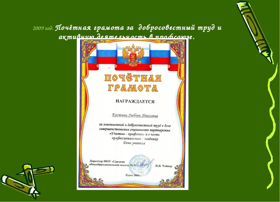 2009 год. Почётная грамота за добросовестный труд и активную деятельность в...