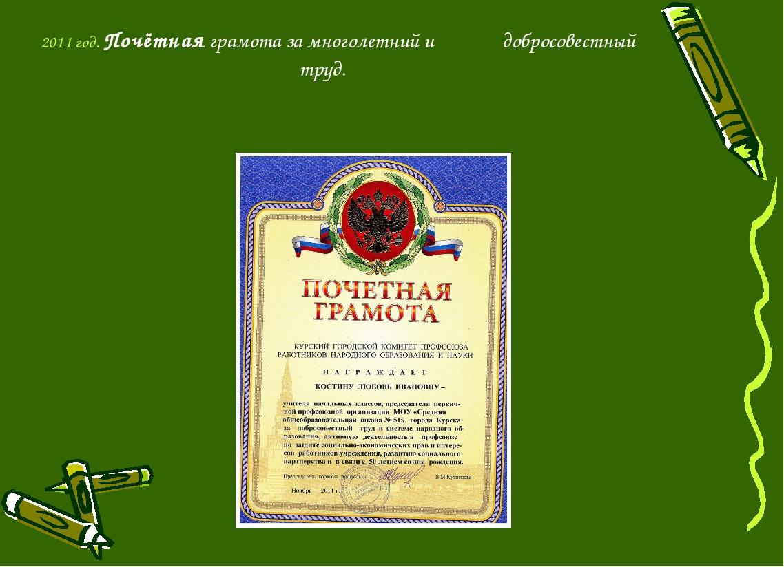 2011 год. Почётная грамота за многолетний и добросовестный труд.