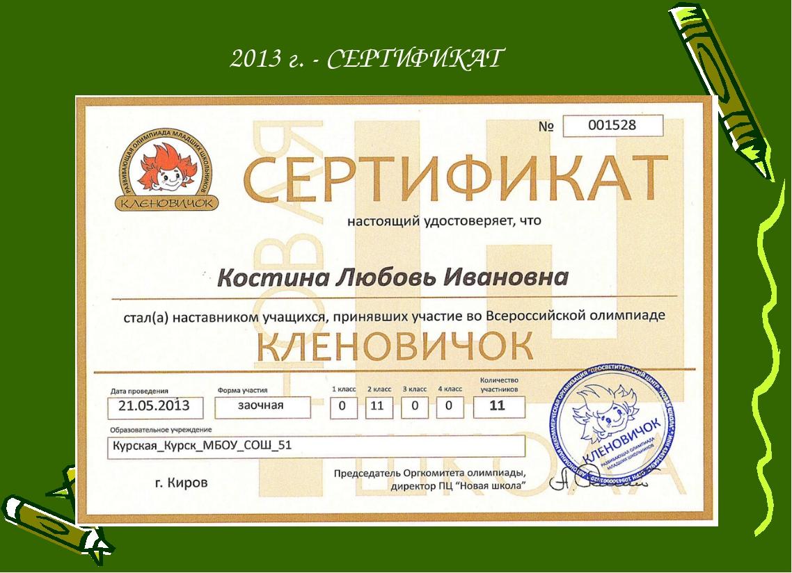 2013 г. - СЕРТИФИКАТ