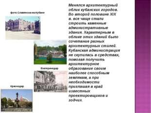 Менялся архитектурный облик кубанских городов. Во второй половине XIX в. все