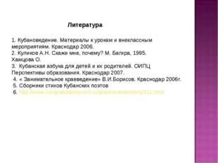 Литература 1. Кубановедение. Материалы к урокам и внеклассным мероприятиям.