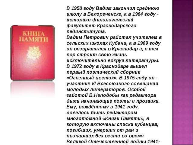 В 1958 году Вадим закончил среднюю школу в Белореченске, а в 1964 году - исто...