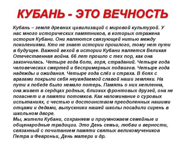 Кубань – земля древних цивилизаций с мировой культурой. У нас много историчес...