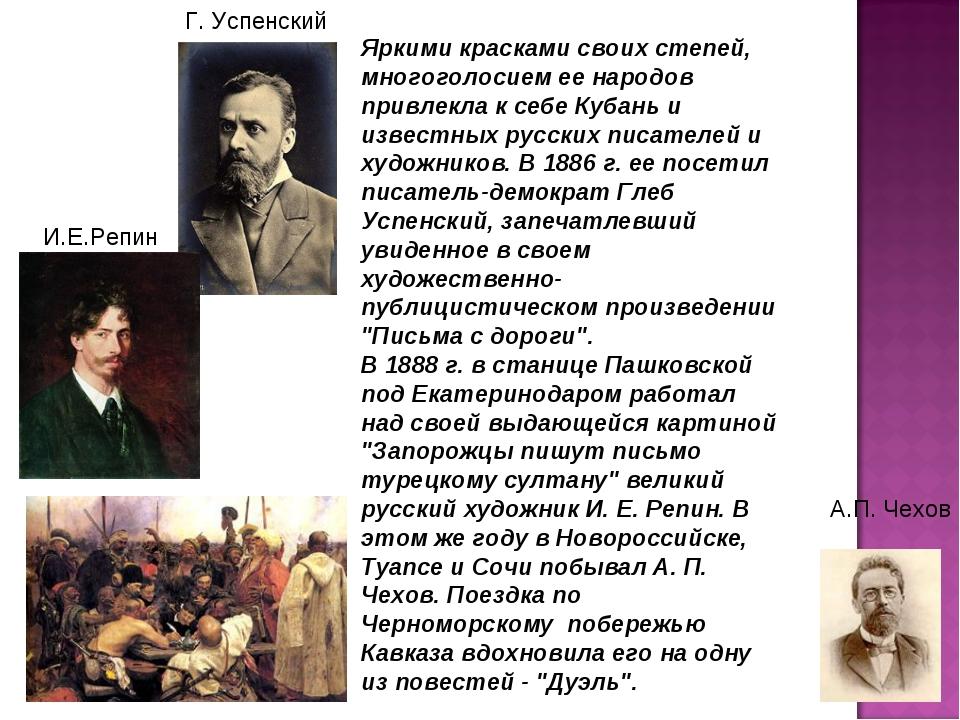 Яркими красками своих степей, многоголосием ее народов привлекла к себе Кубан...