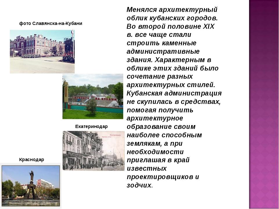 Менялся архитектурный облик кубанских городов. Во второй половине XIX в. все...