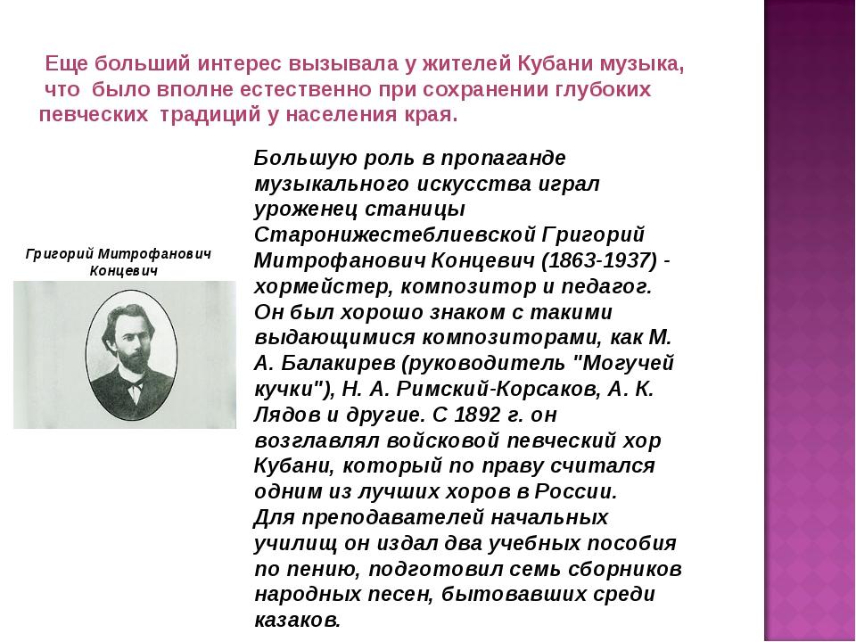 Большую роль в пропаганде музыкального искусства играл уроженец станицы Старо...