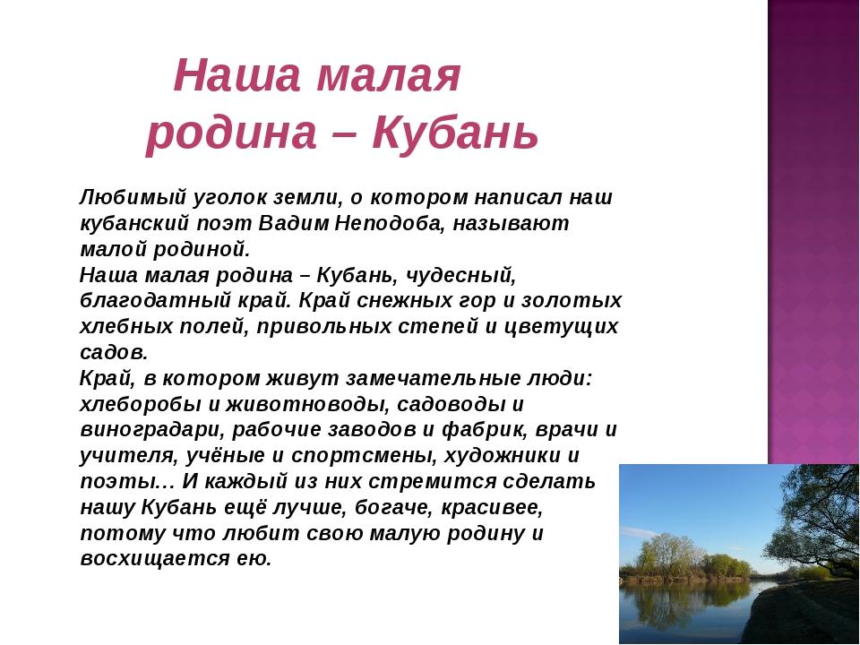 Наша малая родина – Кубань Любимый уголок земли, о котором написал наш кубан...