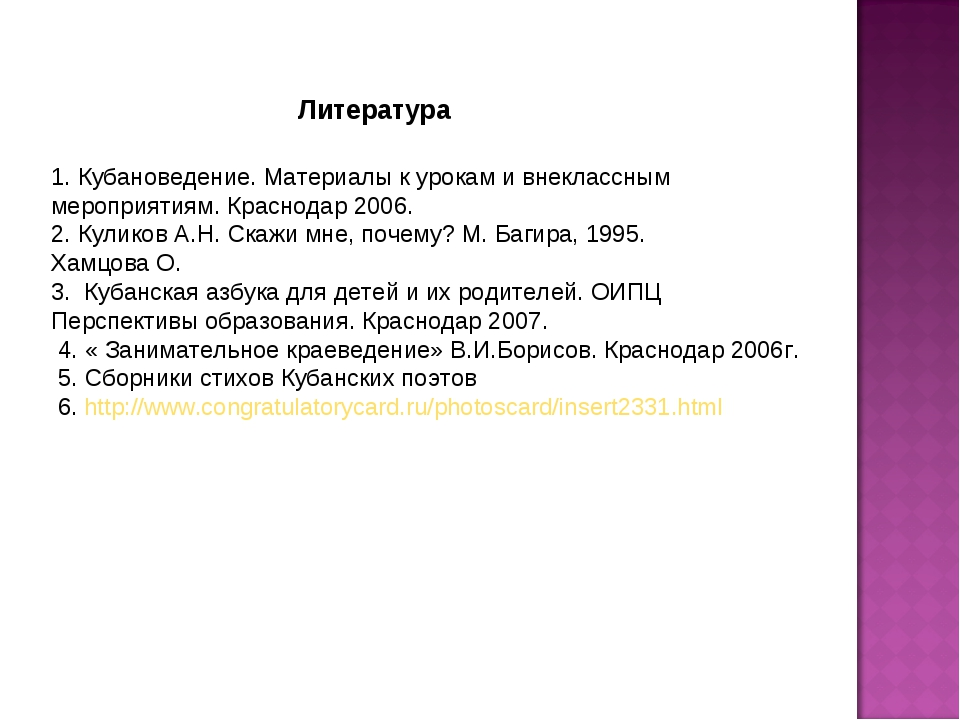 Литература 1. Кубановедение. Материалы к урокам и внеклассным мероприятиям....