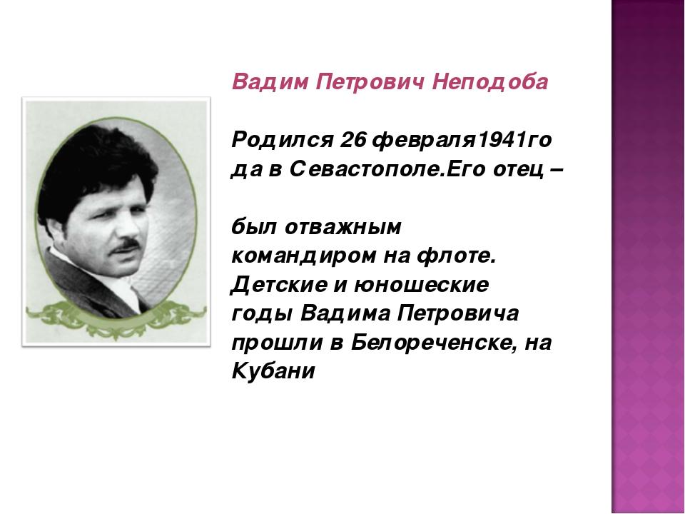 ВадимПетровичНеподоба Родился26февраля1941годавСевастополе.Егоотец–...