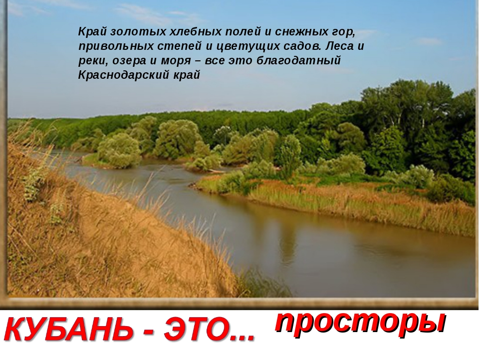 просторы Край золотых хлебных полей и снежных гор, привольных степей и цветущ...