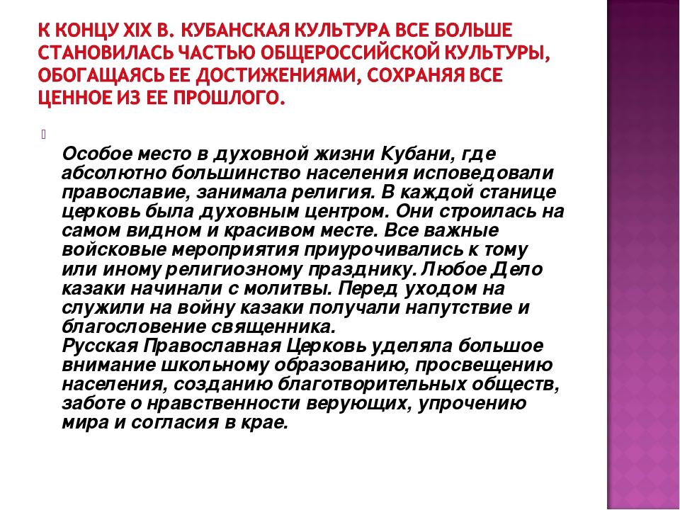 Особое место в духовной жизни Кубани, где абсолютно большинство населения ис...