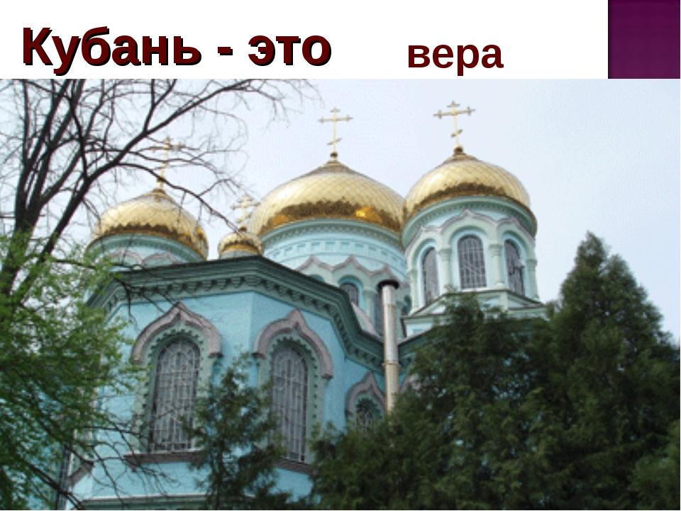 вера Кубань - это