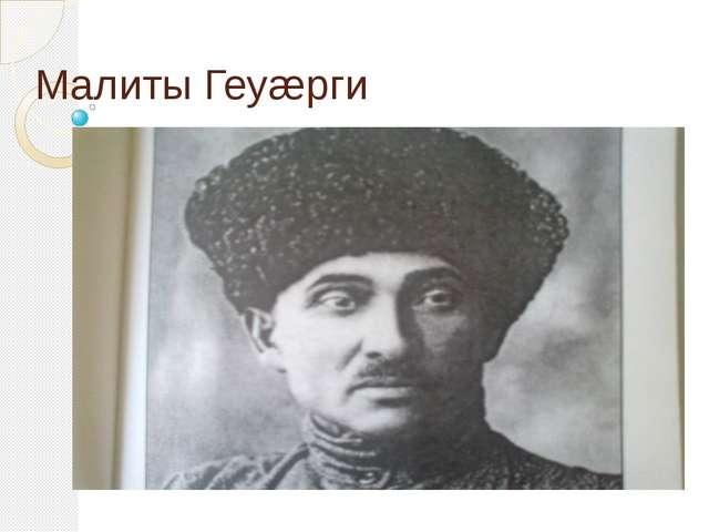Малиты Геуæрги