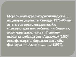 Мораль æмæ уды сыгъдæгдзинад сты … дарддæры уацмысты бындур. 1970–80-æм азты