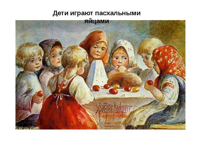 Дети играют пасхальными яйцами