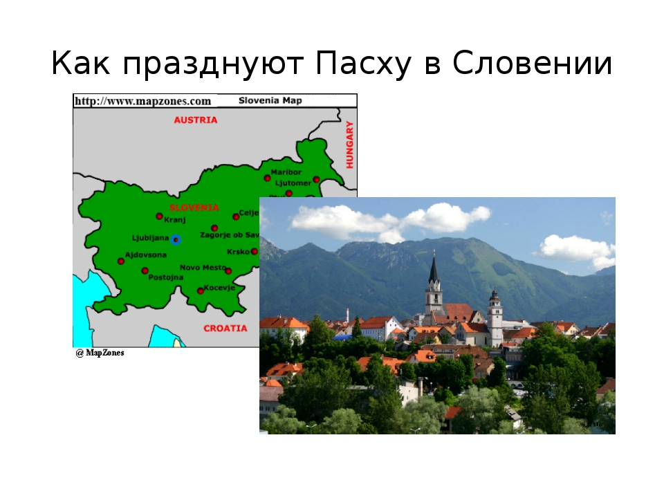 Как празднуют Пасху в Словении