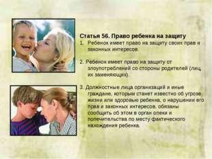 Статья 56. Право ребенка на защиту Ребенок имеет право на защиту своих прав и