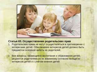 Статья 65. Осуществление родительских прав Родительские права не могут осущес