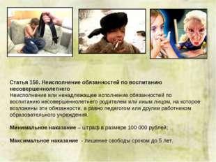 Статья 156. Неисполнение обязанностей по воспитанию несовершеннолетнего Неисп
