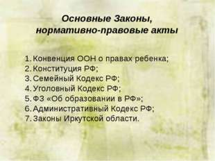 Конвенция ООН о правах ребенка; Конституция РФ; Семейный Кодекс РФ; Уголовный