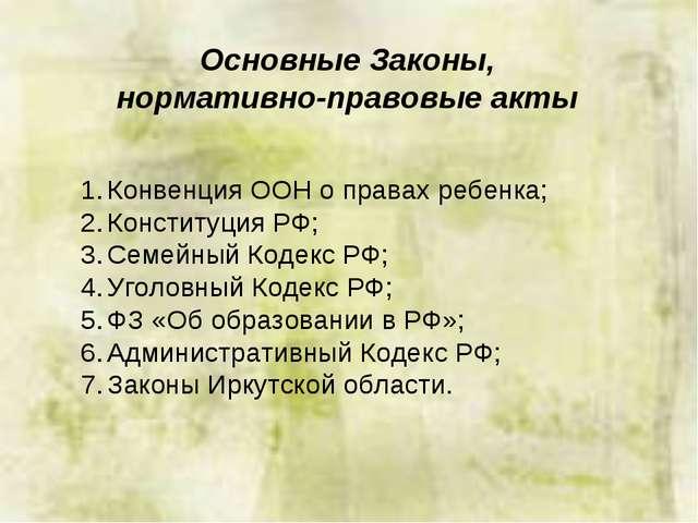 Конвенция ООН о правах ребенка; Конституция РФ; Семейный Кодекс РФ; Уголовный...