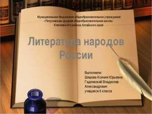 Муниципальное бюджетное общеобразовательное учреждение «Петуховская средняя о