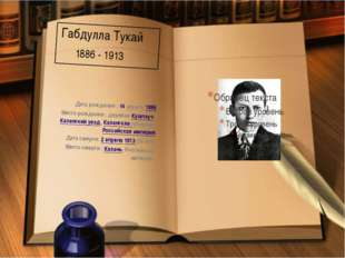 Дата рождения : 14 апреля1886 Место рождения : деревняКушлауч,Казанский у
